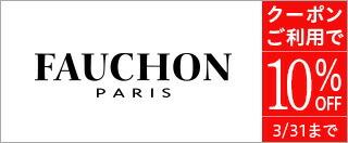 FAUCHON紅茶10%OFFクーポン