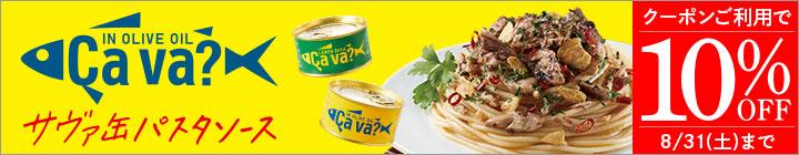 サヴァ缶パスタソース10%OFFクーポン