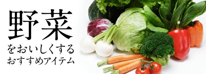 野菜サラダにおすすめ