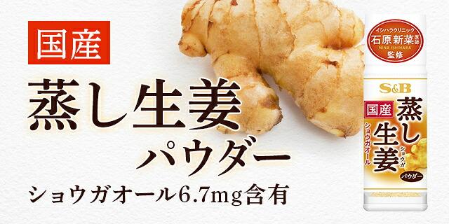 国産蒸し生姜パウダー