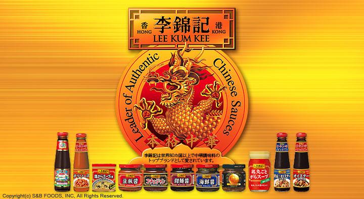 李錦記は世界80カ国以上で中華調味料のトップブランドとして愛されています。