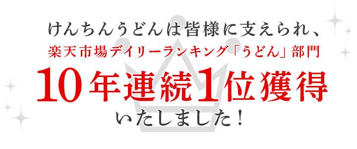 おかげさまで10年連続!!楽天ランキング1位獲得!!