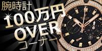 100万円オーバー腕時計コーナー