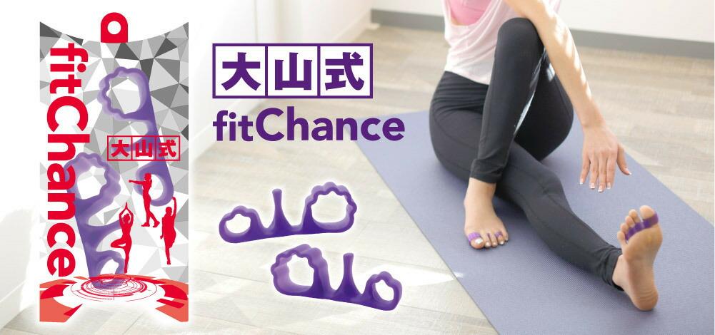 大山式fitChance