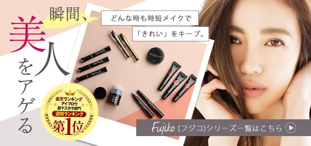 fujikoシリーズ