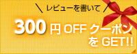 レビューを書いて300円OFFクーポン