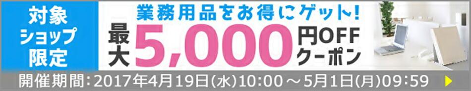【お仕事用品館クーポンキャンペーン 掲載ショップ限定!最大5,000円OFFクーポン】
