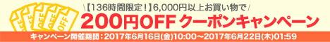 【136時間限定】6,000円以上お買い物で200円OFFクーポンキャンペーン