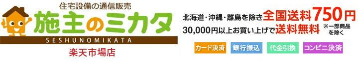 住宅設備の通信販売 施主のミカタ【楽天市場】