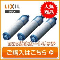 INAX浄水カートリッジ