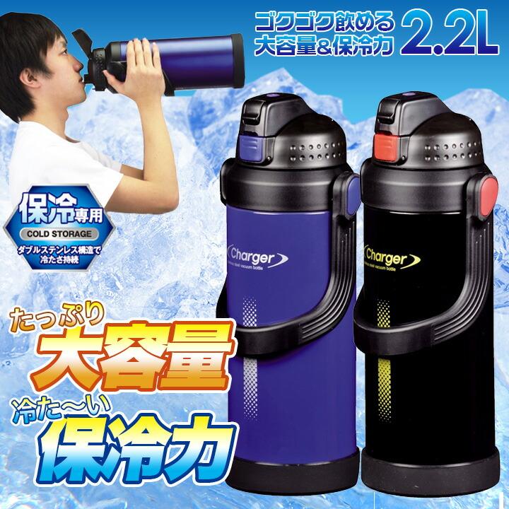 ゴクゴク飲める大容量&保冷力のスポーツジャグ!