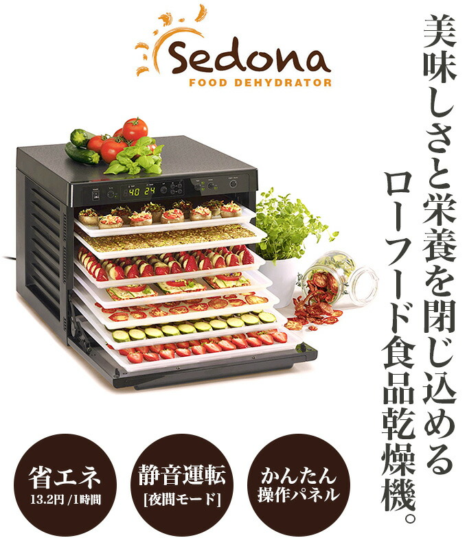 E smile rakuten global market recipe book award sedona it is a dehydrator food dryers is evaporated at low temperature water contained in fruits and vegetables dried vegetables and dried fruit suitable for forumfinder Gallery