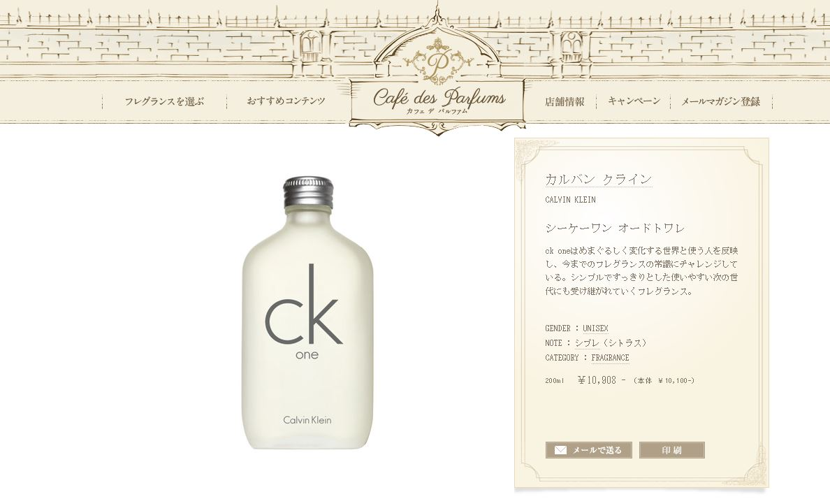 E Specs Store The Big 200 Ml Calvin Klein Perfume And Eau De Be Unisex 200ml Msrp Is Provided Based On Manufacturers Website