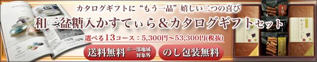 和三盆糖入かすてぃら&カタログギフトセット