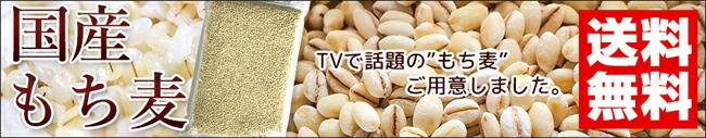国産/もち麦/1kg