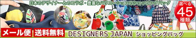 ショッピングバッグ デザイナーズジャパン