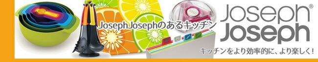 JosephJoseph(ジョゼフジョゼフ)