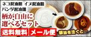 [選べるギフト] 動物の柄が浮き出る醤油皿