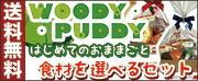 ウッディプッディ 選べる食材 ギフトセット