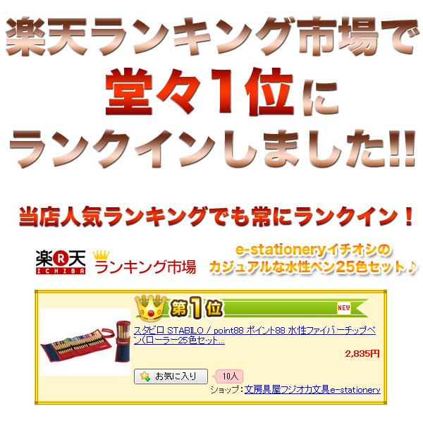 スタビロ ポイント88 水性ファイバーチップペン(ローラー25色セット)ランキング