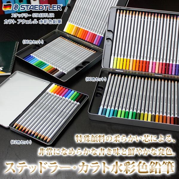 ステッドラー カラト アクェレル 水彩色鉛筆 12色セット