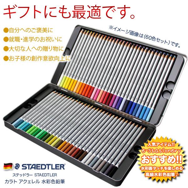 ステッドラー カラト アクェレル 水彩色鉛筆 36色セット