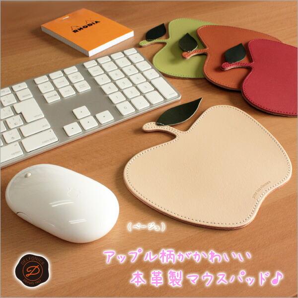 アップルマウスパッド 本革製