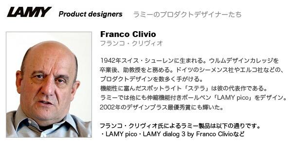 ラミー デザイナー