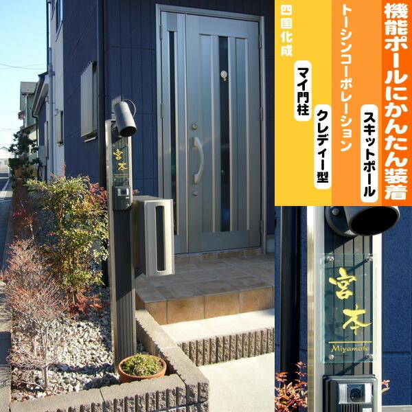 四国化成クレディー・マイ門柱、トーシンコーポレーション・スキットポール対応ガラスアクリル表札
