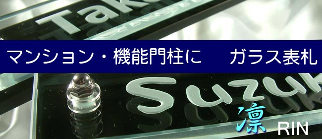 マンション用表札/機能門柱用表札「凜RIN」