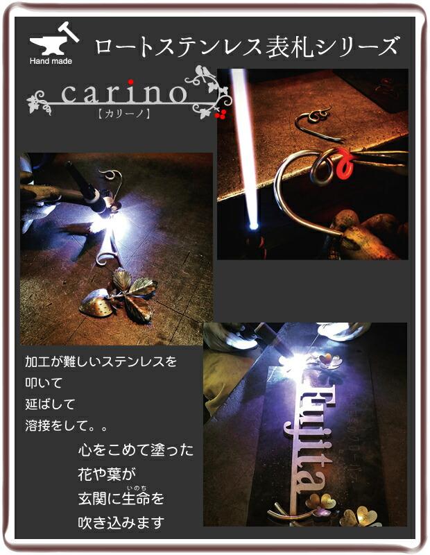 ロートステンレス表札 美濃クラフト carino[カリーノ]