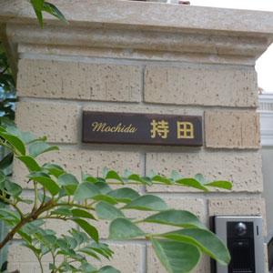 タイル表札いぶしA:持田様邸