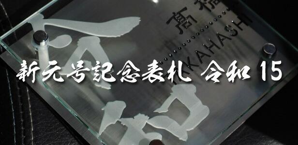 令和元年記念 表札