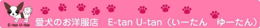 愛犬のお洋服店【e-tan u-tan】いーたん ゆーたん
