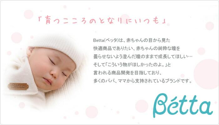Betta【ベッタ】