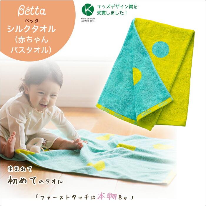 Betta silk 01 01