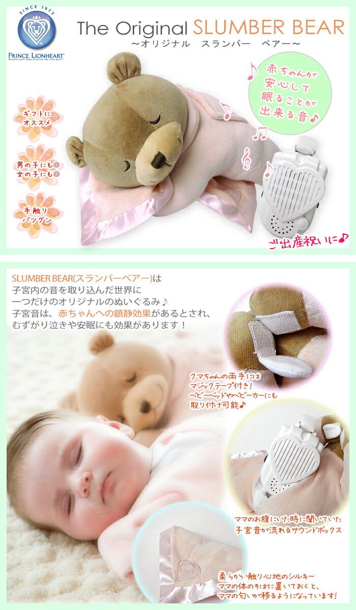 Slumber Bear【スランバー ベアー】子宮音(心音)が鳴る・ミニ ブランケット付き ぬいぐるみ