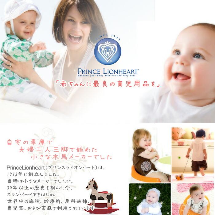 Prince Lionheart【プリンス ライオンハート】