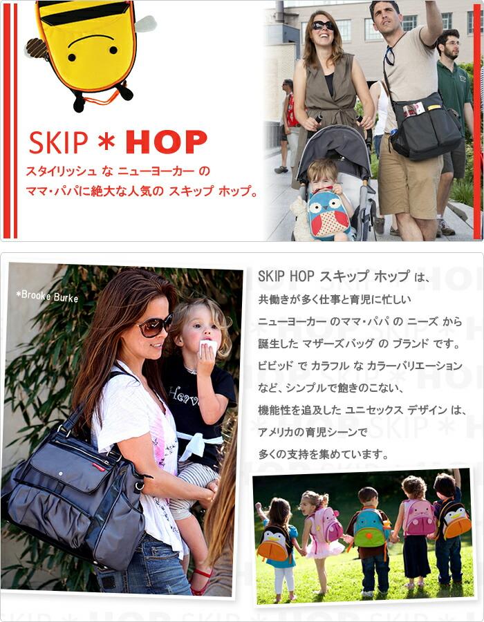 SKIP HOP【スキップ ホップ】