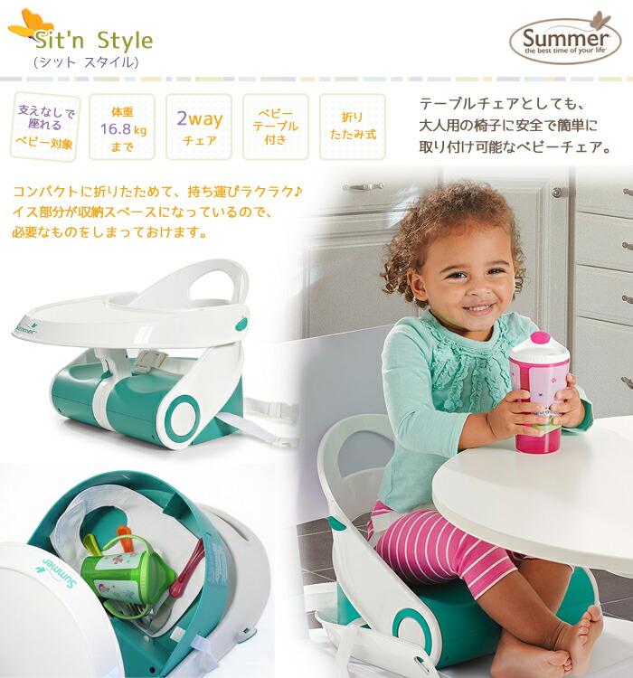 Summer Infant 【サマー インファント】 Sit'n Style (シット スタイル) 折りたたみ テーブル付き ベビーチェア