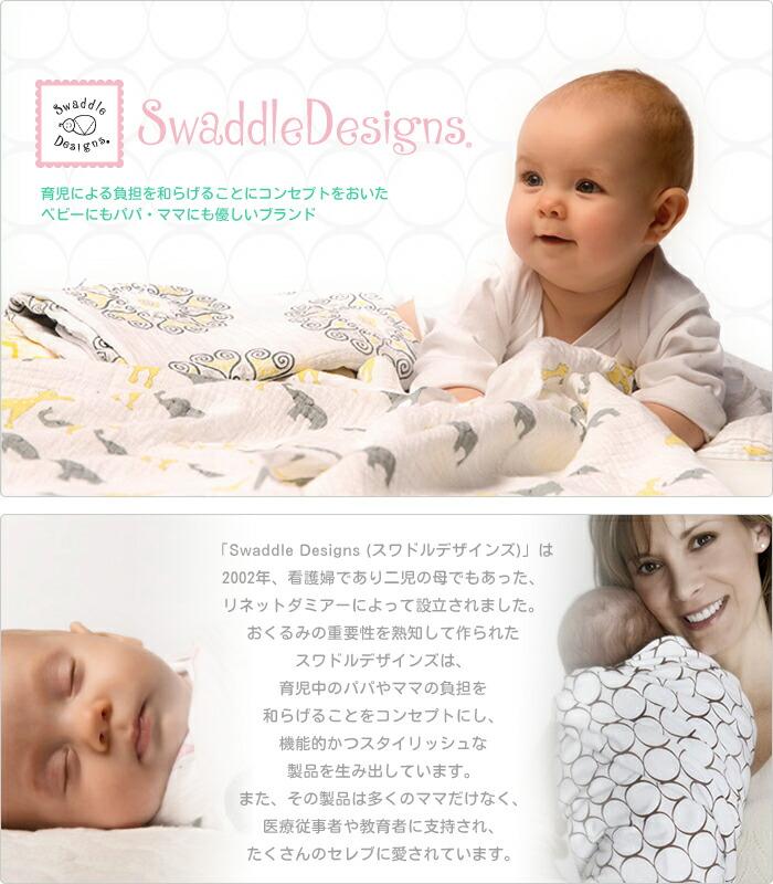Swaddle Designs【スワドルデザインズ】