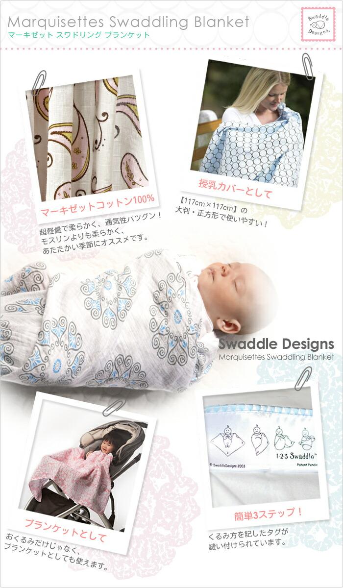 Swaddle Designs【スワドルデザインズ】マーキゼット スワドリングブランケット