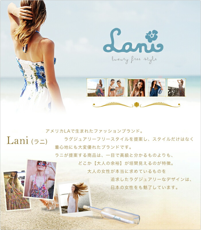 Lani【ラニ】