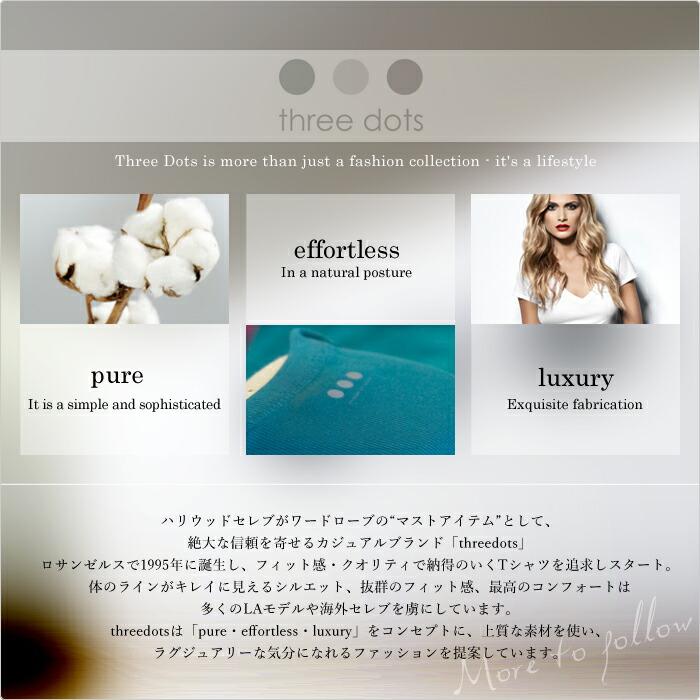 three dots 【スリードッツ】