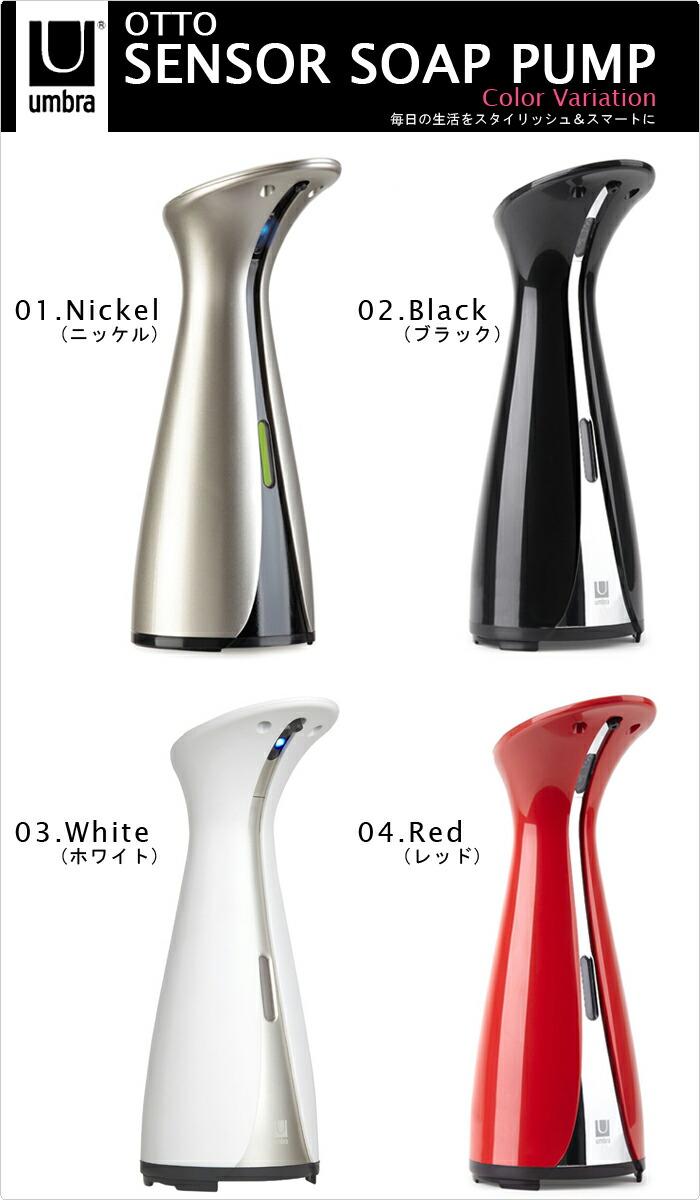 Umbra - Umbra sensor soap pump ...