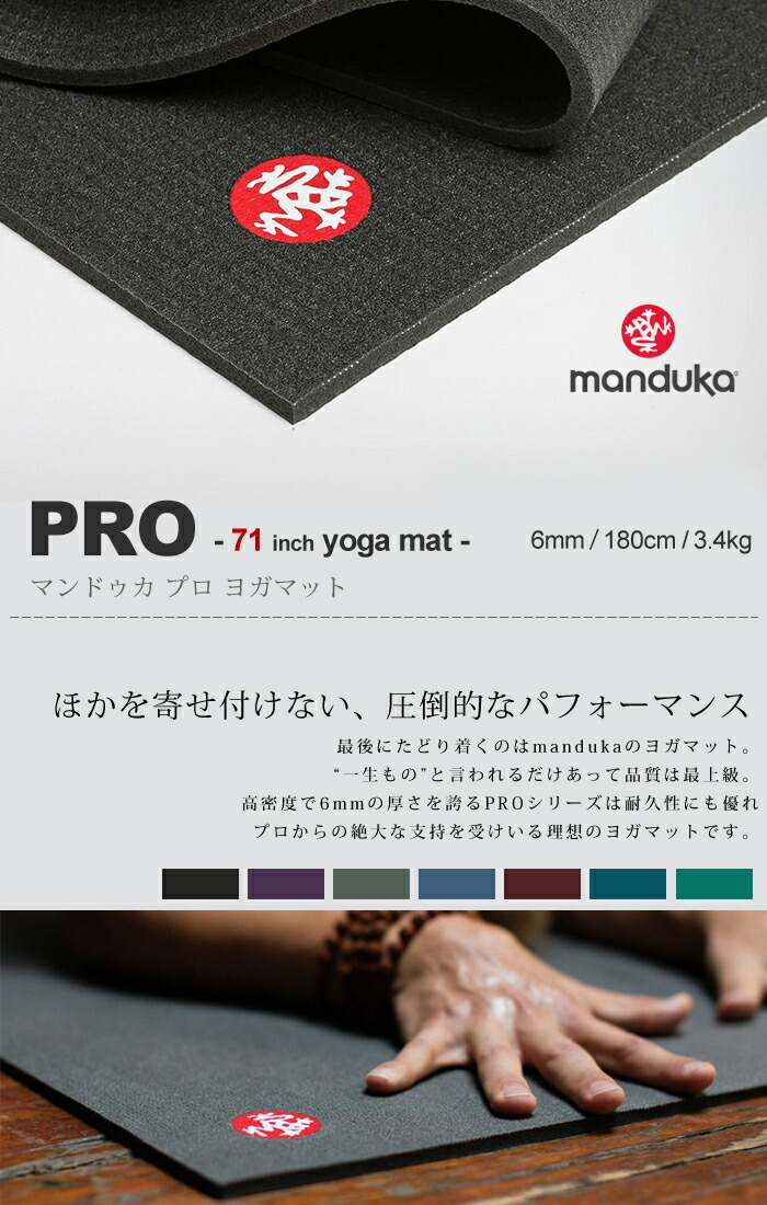 manduka 【マンドゥカ】 PRO 【プロ】 シリーズ ブラックマット ヨガマット