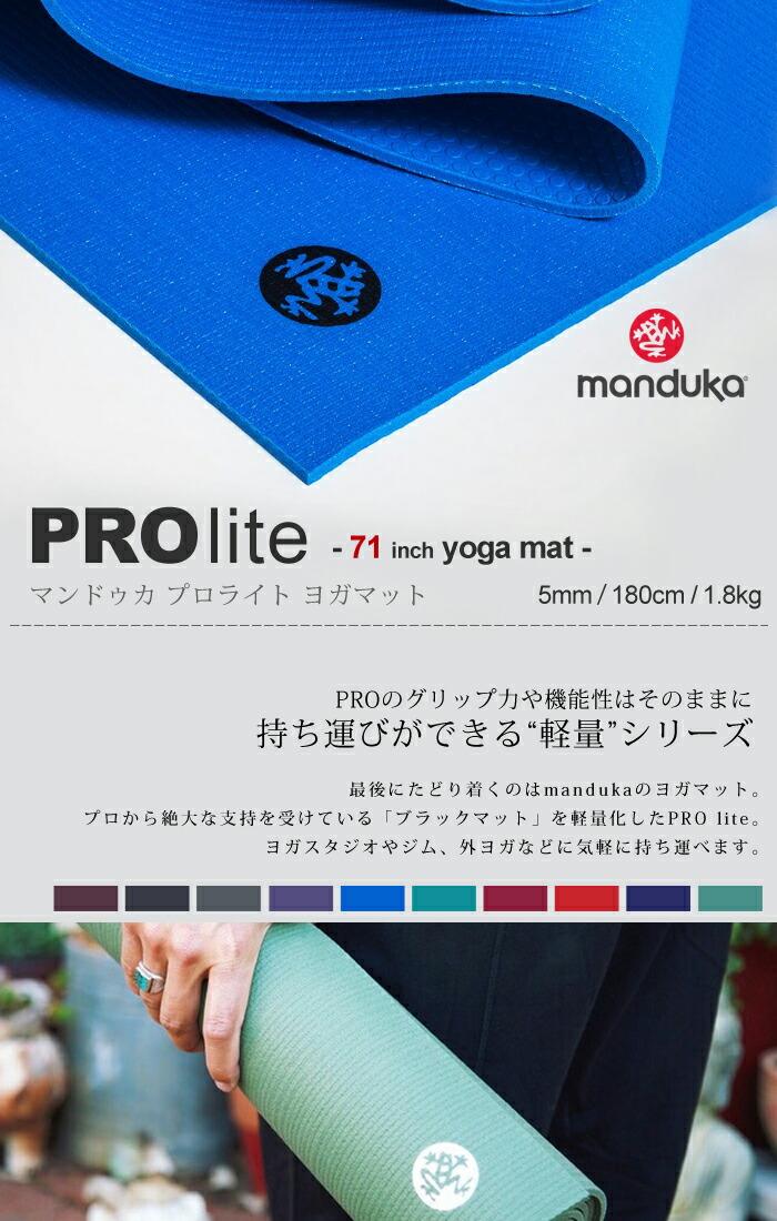 manduka 【マンドゥカ】 PROlite 【プロライト】 シリーズ ヨガマット 180cm 5mm 軽量