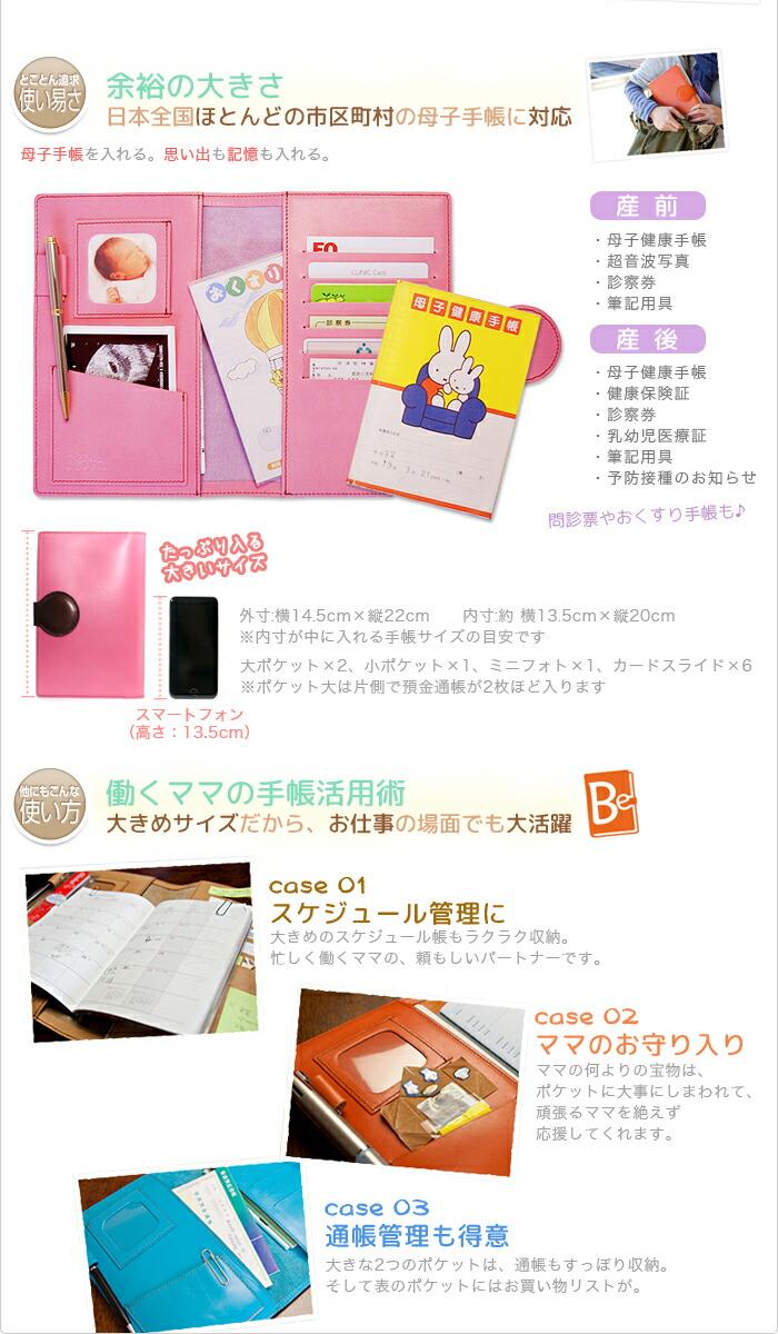 Betta【ベッタ】Bemama 【ビーママ】 母子手帳ケース