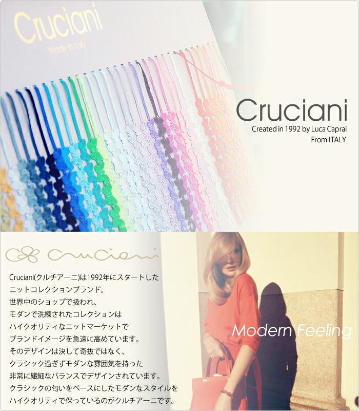 Cruciani 【クルチアーニ】