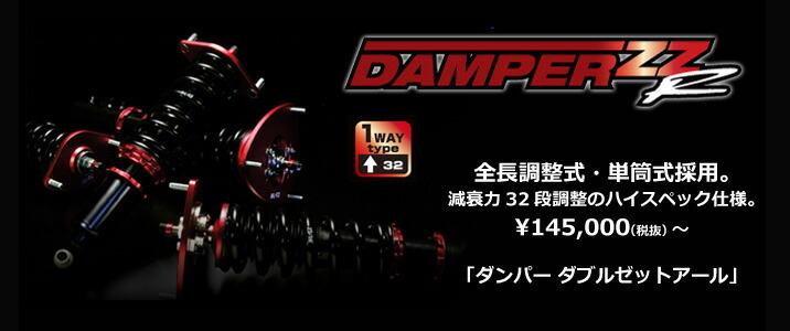 DAMPER ZZ-R